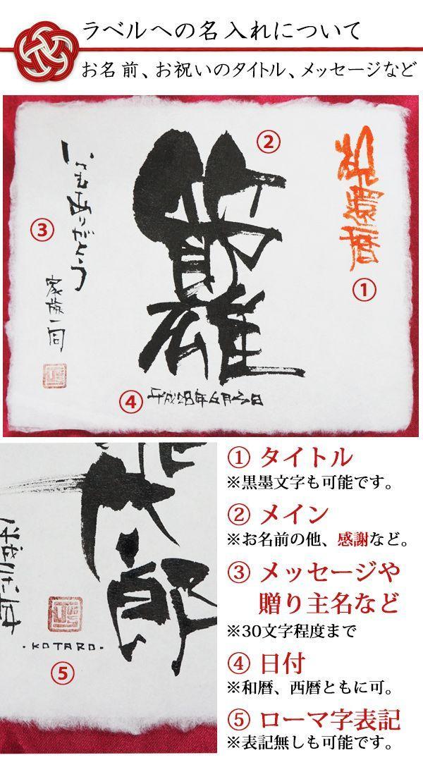 退職祝い日本酒名前入りラベル