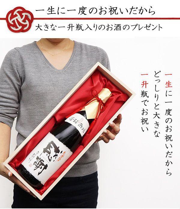 退職祝い純米大吟醸酒 桐箱入り