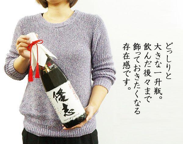 退職のお祝いプレゼントにお名前入りラベルの大吟醸酒