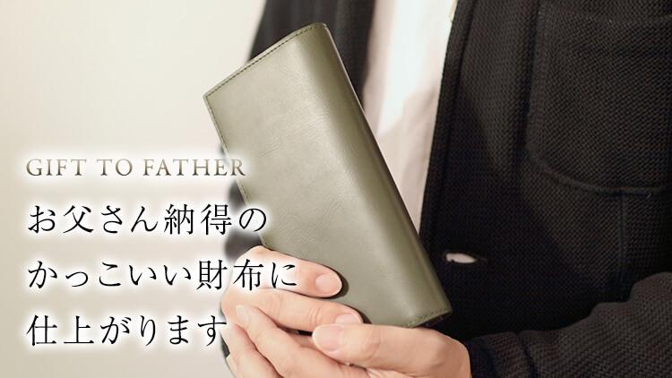 お父さん納得のかっこいい財布に仕上がります