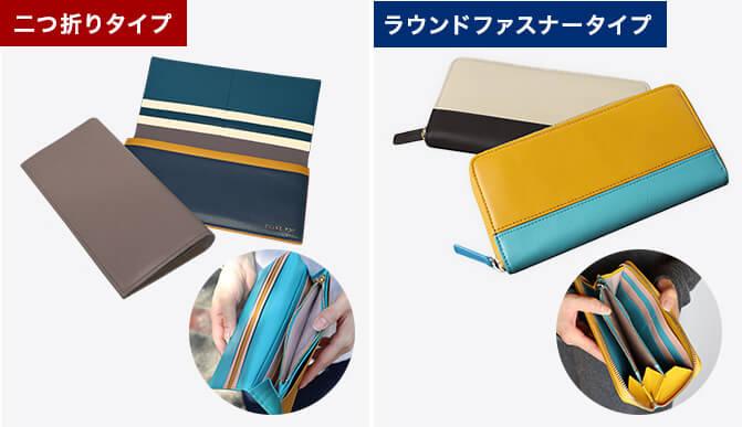 二つ折りタイプ、ラウンドファスナータイプの2種類