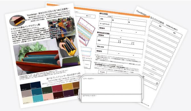 中には必要事項を記入するための申込用紙、返送用封筒が入っています。