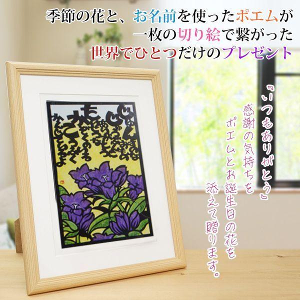 季節の花の切り絵とネームインポエムの退職祝い