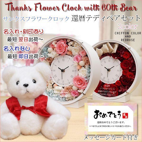 バラの花いっぱいの花時計と還暦ベアのプレゼント
