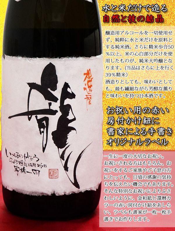書家手書きラベルの地酒