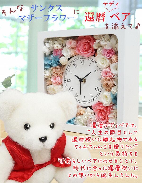 バラの花いっぱいの花時計と退職ベアのプレゼント