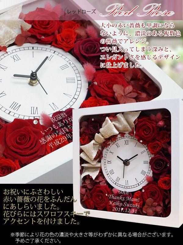 バラの花いっぱいの花時計の退職祝いプレゼント
