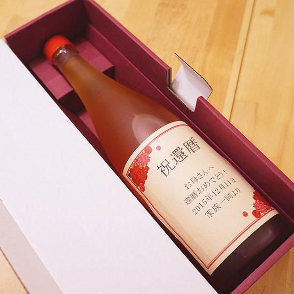 還暦祝いにオリジナルラベルの梅酒
