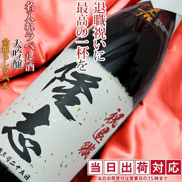 男性(父)の退職祝いにお名前入りラベルの大吟醸酒をプレゼント</h2>