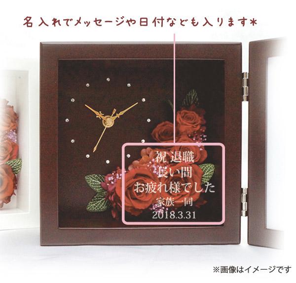 退職祝い時計 名入れ刻印