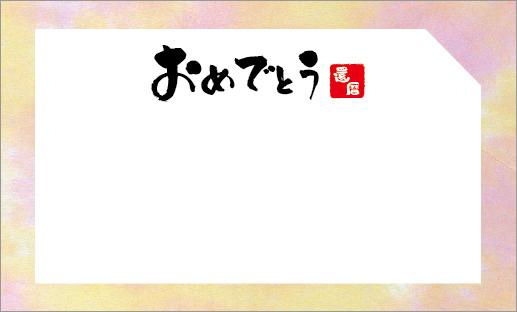 還暦祝いメッセージカード