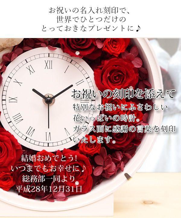 退職祝いの名入れが出来る花時計のプレゼント