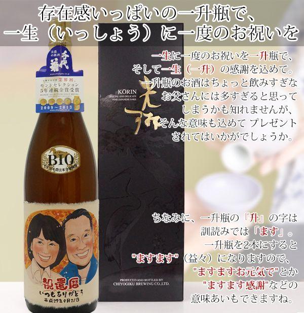 退職祝いにモンドセレクション5年連続金賞受賞酒に似顔絵入りのラベル