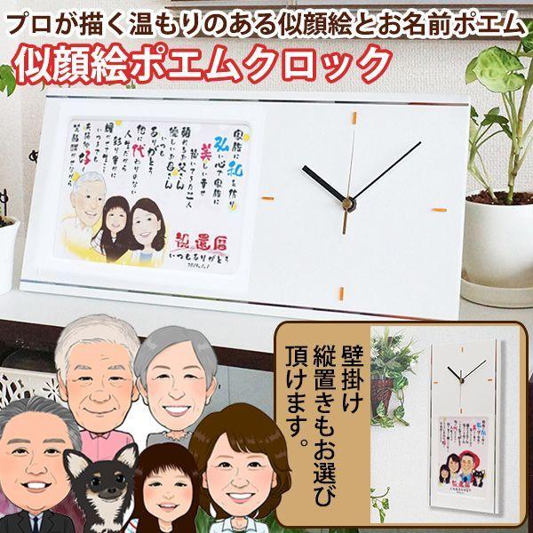 退職祝いに似顔絵とネームインポエム入りの時計