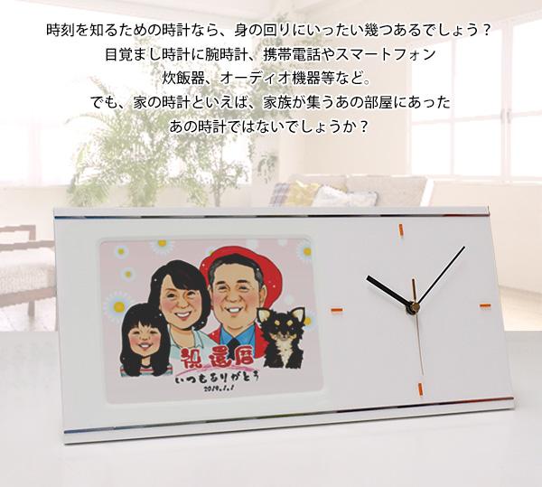 退職祝いに似顔絵入りの時計